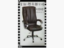 [全新] 全新懸吊辦公椅電腦桌/椅全新