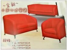 [全新] 小甜心庫存全新123皮沙發多件沙發組全新