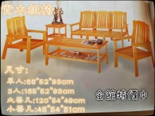 [全新] 全新單面實木椅木製沙發全新