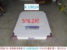 [95成新] K19024 獨立筒 雙人床墊雙人床墊近乎全新