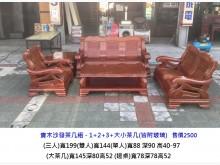 [8成新] 實木沙發123+大小茶几木製沙發有輕微破損