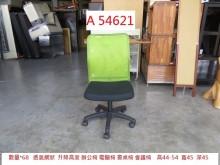 [9成新] A54621 升降網狀 電腦椅電腦桌/椅無破損有使用痕跡