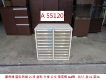 [8成新] A55120 潔保 20抽資料櫃辦公櫥櫃有輕微破損