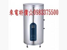 [全新] 0983375500 櫻花熱水器熱水器全新