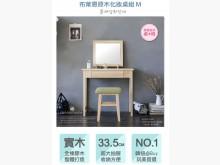 [9成新] 韓國設計原木化妝台(桌+椅組)鏡台/化妝桌無破損有使用痕跡