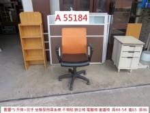 [9成新] A55184 升降+扶手 主管椅電腦桌/椅無破損有使用痕跡