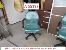 [9成新] A55193 布面+升降 主管椅電腦桌/椅無破損有使用痕跡