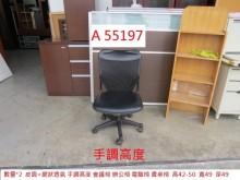 [9成新] A55197 手調高度 電腦椅電腦桌/椅無破損有使用痕跡