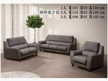 [全新] 保時捷布紋皮沙發組 桃園區免運費多件沙發組全新