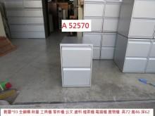 [9成新] A52570 耐重工具櫃辦公櫥櫃無破損有使用痕跡