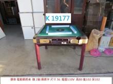[8成新] K19177 電動麻將桌 麻將桌麻將桌有輕微破損