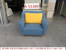 [95成新] A55389 展示品 單人沙發單人沙發近乎全新