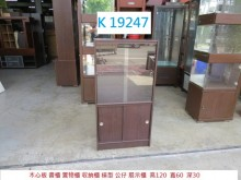 [8成新] K19247 書櫃 置物櫃書櫃/書架有輕微破損