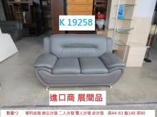[95成新] K19258 雙人沙發 辦公沙發雙人沙發近乎全新