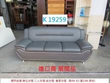 [95成新] K19259 三人沙發 皮沙發雙人沙發近乎全新