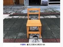 [8成新] 木頭椅 實木椅 課椅 學生椅書桌/椅有輕微破損