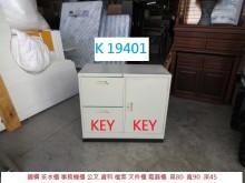[8成新] K19401 事務機櫃 公文櫃辦公櫥櫃有輕微破損