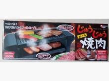 [全新] 電子烤肉爐其它廚房家電全新