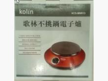 [全新] 歌林不挑鍋電子爐其它廚房家電全新