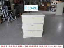 [8成新] K19492 工具櫃 零件櫃辦公櫥櫃有輕微破損