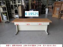 [8成新] K19525 上課桌 工作桌書桌/椅有輕微破損