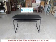 [8成新] K19522 電腦桌 套房書桌書桌/椅有輕微破損