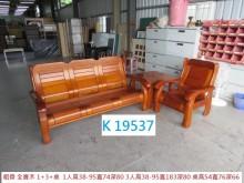 [8成新] K19537 木椅組 +茶几木製沙發有輕微破損