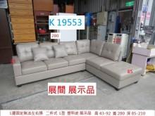 [95成新] K19553 二件式 L型沙發L型沙發近乎全新