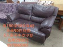[8成新] 毅昌二手家具~咖啡半牛皮雙人沙發雙人沙發有輕微破損