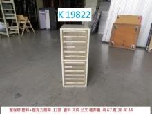 [8成新] K19822 A4資料 文件櫃辦公櫥櫃有輕微破損