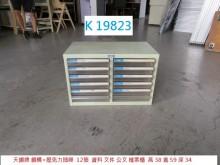 [8成新] K19823 資料櫃 檔案櫃辦公櫥櫃有輕微破損