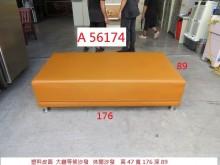 [9成新] A56174 大廳 等候沙發 休其它沙發無破損有使用痕跡