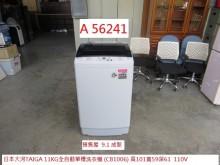 [95成新] A56241 大河11KG洗衣機洗衣機近乎全新