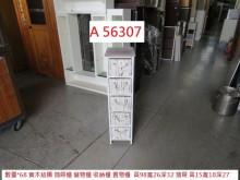 [95成新] A56307 實木麻抽日式儲物櫃收納櫃近乎全新