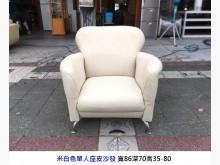 [8成新] 單人座皮沙發椅 單人沙發 沙發椅單人沙發有輕微破損