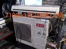 [7成新及以下] 2手2.8頓7100W12-14分離式冷氣有明顯破損
