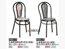 [全新] 高上{全新}孔雀椅(R860-1餐椅全新
