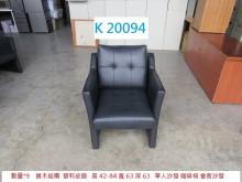 [8成新] K20094 咖啡椅 單人沙發單人沙發有輕微破損