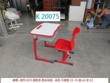 [8成新] K20075 調整書桌 遊戲書桌書桌/椅有輕微破損