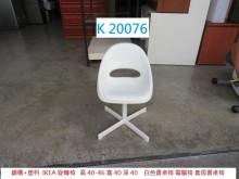 [8成新] K20076 白色書桌椅 電腦椅書桌/椅有輕微破損