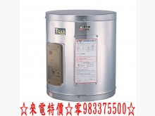 0983375500喜特麗熱水器熱水器全新