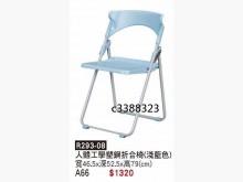 [全新] 高上{全新}人體工學塑鋼折合椅(餐椅全新