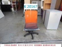 K20167 電腦椅 書桌辦公椅辦公椅有輕微破損