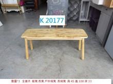 K20177 全實木 椅凳 長凳其它桌椅有輕微破損