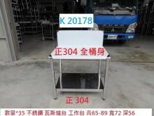 K20178 瓦斯爐台 白鐵台其它桌椅全新