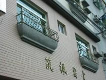 重視生活品味典雅社區(近竹北市)