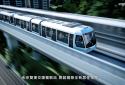 台鐵捷運化