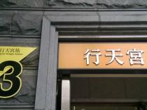 台北租屋,中山租屋,住辦出租,松江路行天宮捷運站3號出口