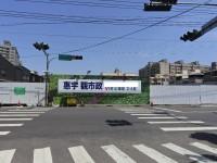 惠宇觀市政