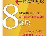 邰欣地堡38